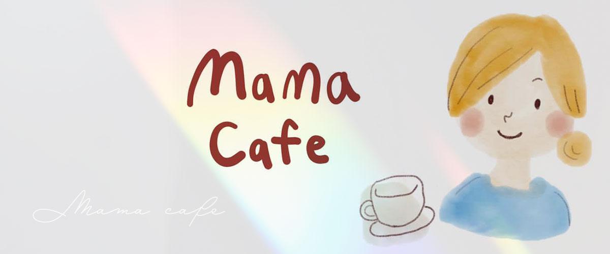 ママカフェの画像